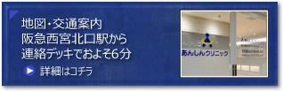 阪急西宮北口駅から連絡デッキでおよそ6分