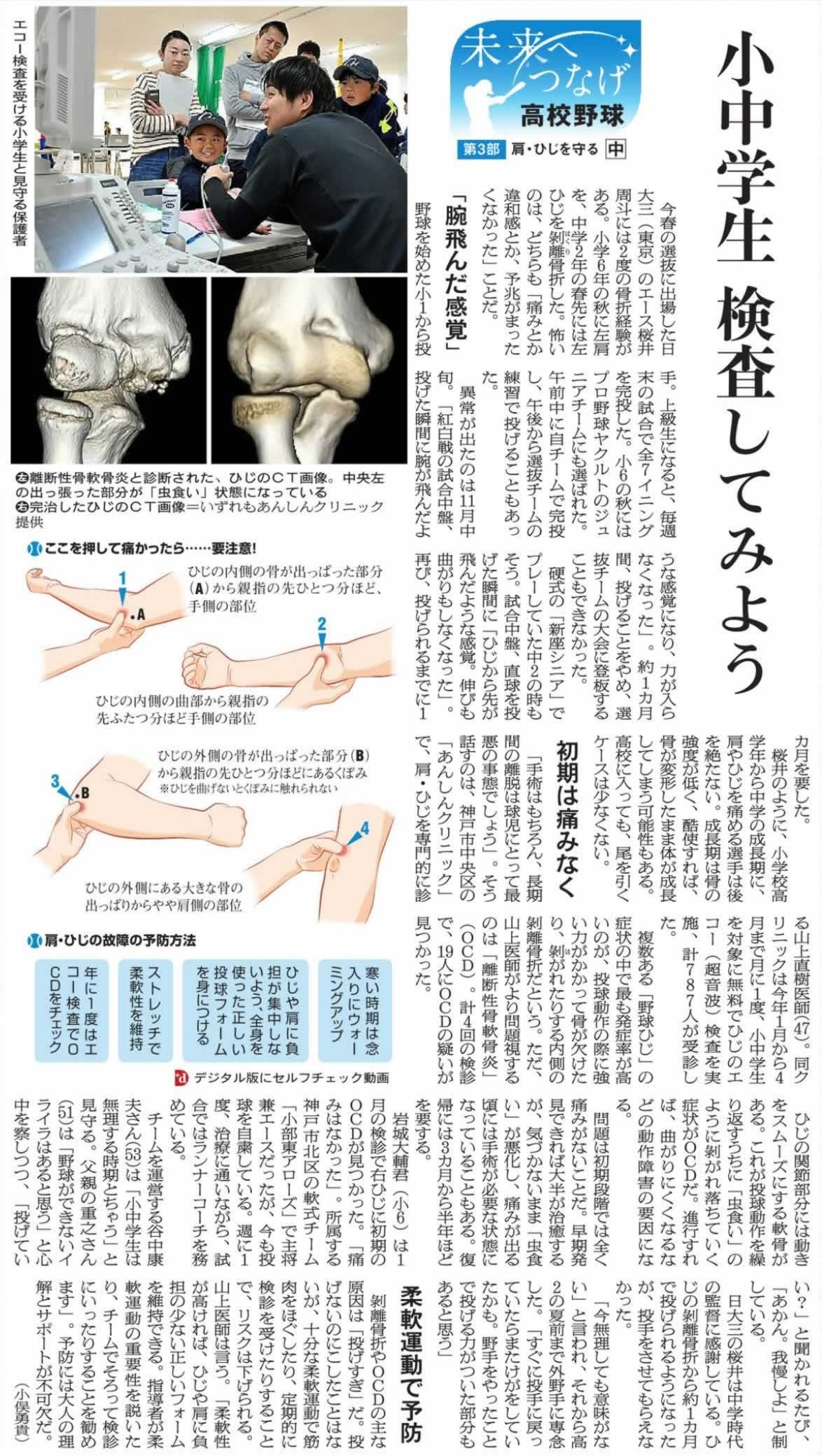 朝日新聞 あんしん野球肘検診