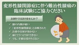 変形性膝関節症に伴う難治性膝痛の臨床試験にご協力ください