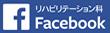 リハビリテーション科フェイスブック