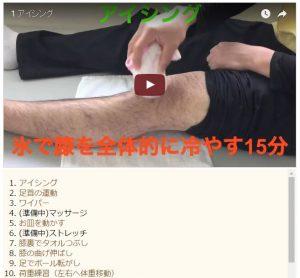 下肢スポーツ班 トレーニング動画