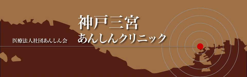 神戸三宮あんしんクリニック