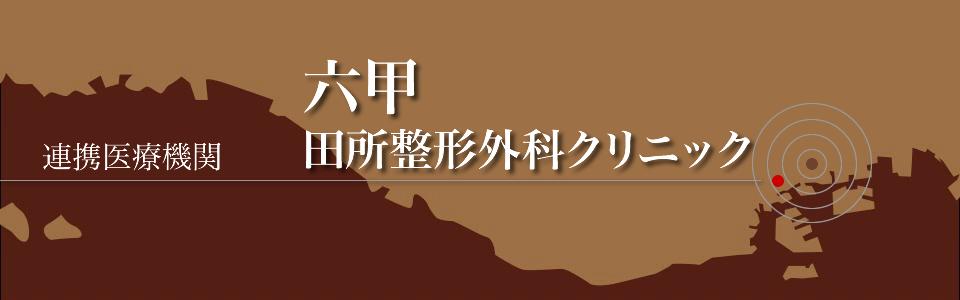 神戸六甲、田所整形外科クリニック