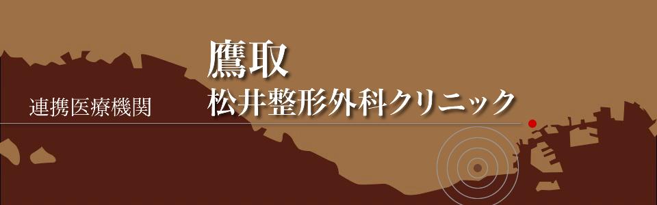 鷹取、松井整形外科クリニック