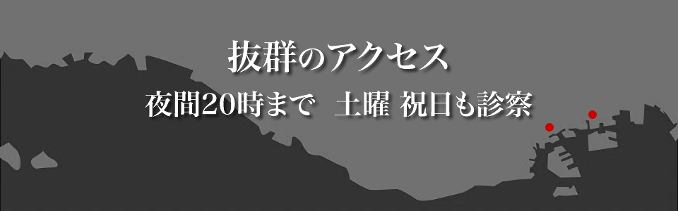 神戸三宮、抜群のアクセス