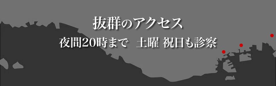 神戸三宮 抜群のアクセス 夜間20時まで 土曜祝日も診察