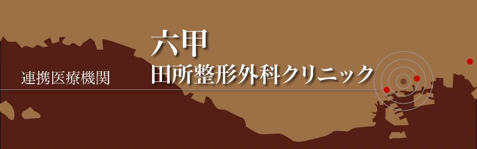 神戸市灘区 六甲 整形外科 田所整形外科クリニック