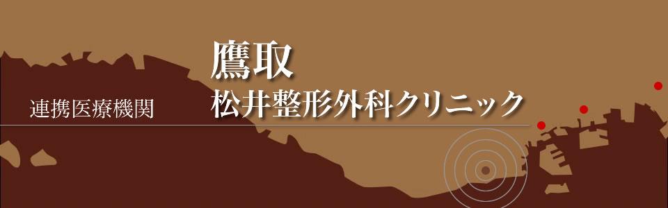 神戸市須磨区 鷹取 整形外科 松井整形外科クリニック