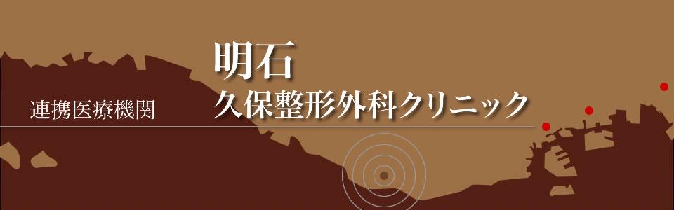兵庫県明石市 整形外科 久保整形外科クリニック