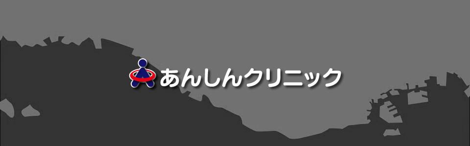 神戸市中央区三宮 整形外科 あんしんクリニック