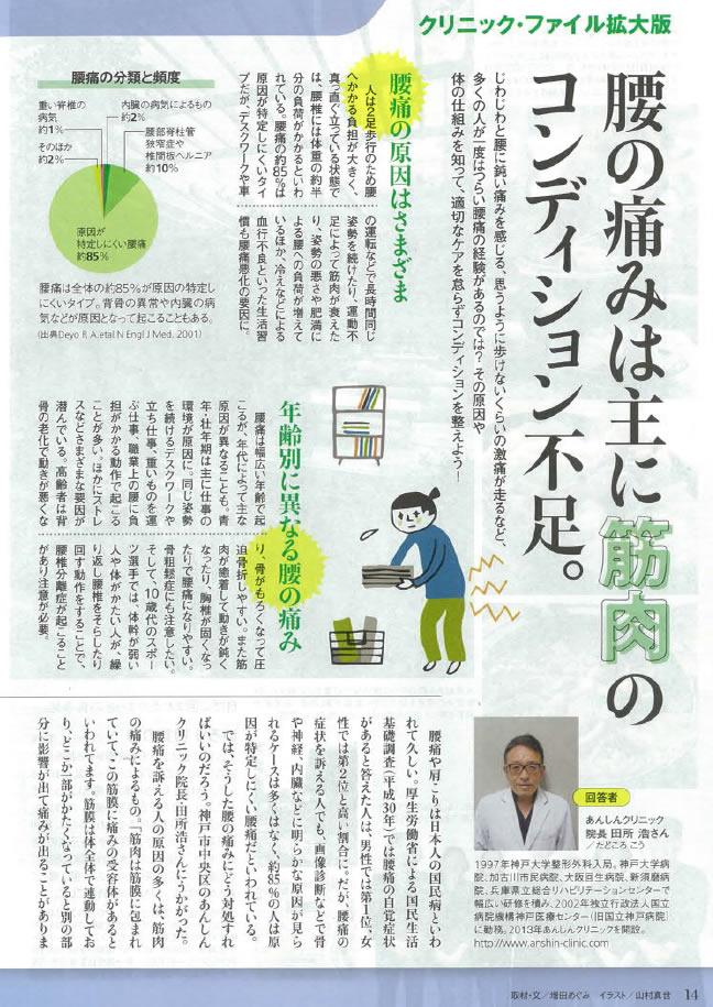 神戸新聞記者クラブ奥さま手帳2020年10月号14ページ