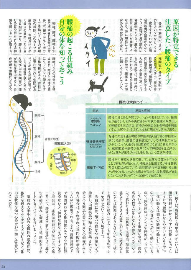 神戸新聞記者クラブ奥さま手帳2020年10月号15ページ