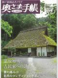 神戸新聞記者クラブ奥さま手帳2020年10月号表紙