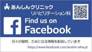 reha-facebook4